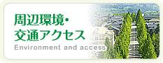 デイサービスみらい・太陽丘周辺環境・交通アクセス