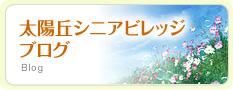 太陽丘シニアビレッジブログ